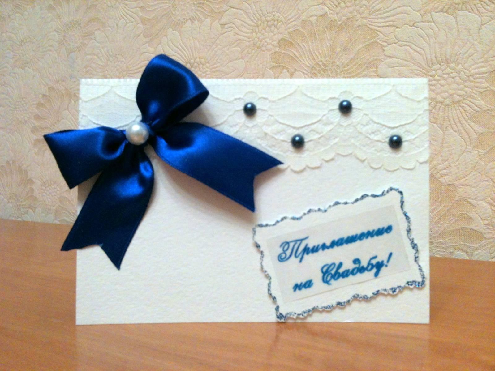 Пригласительные на свадьбу своими руками синие с белым